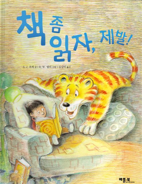 ReadToTiger1-Korean